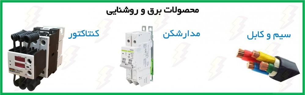محصولات برق و روشنایی : سیم و کابل، مدار شکن، کنتاکتور ?>